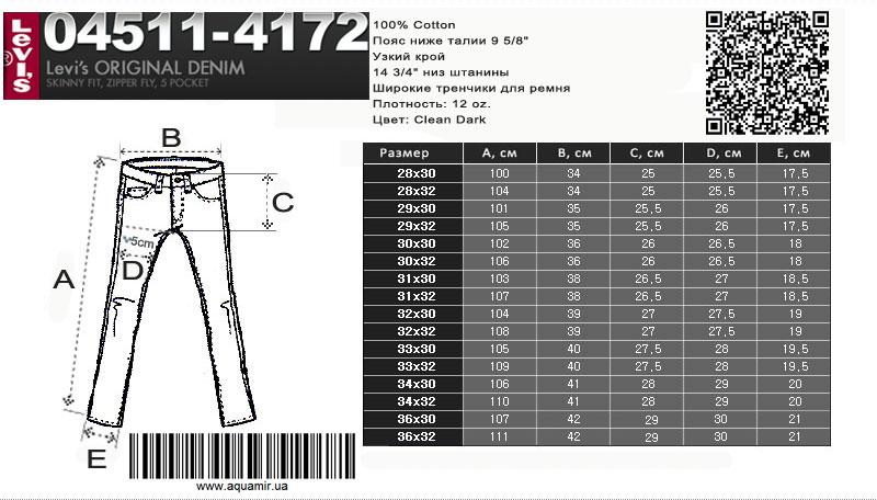 Размеры джинсов levis