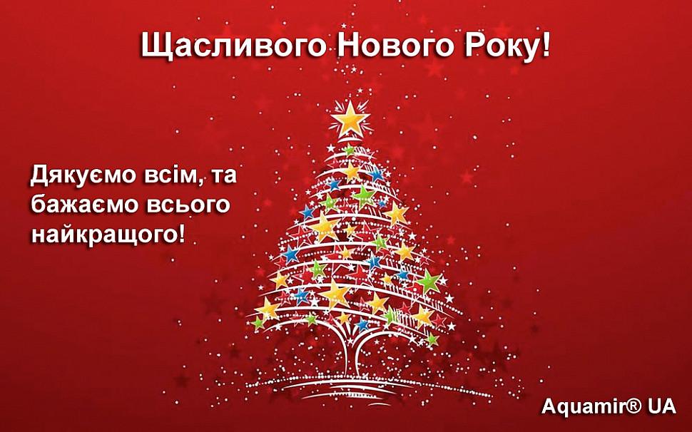 Бажаємо всього найкращого! Дякуємо всім! З новим роком!