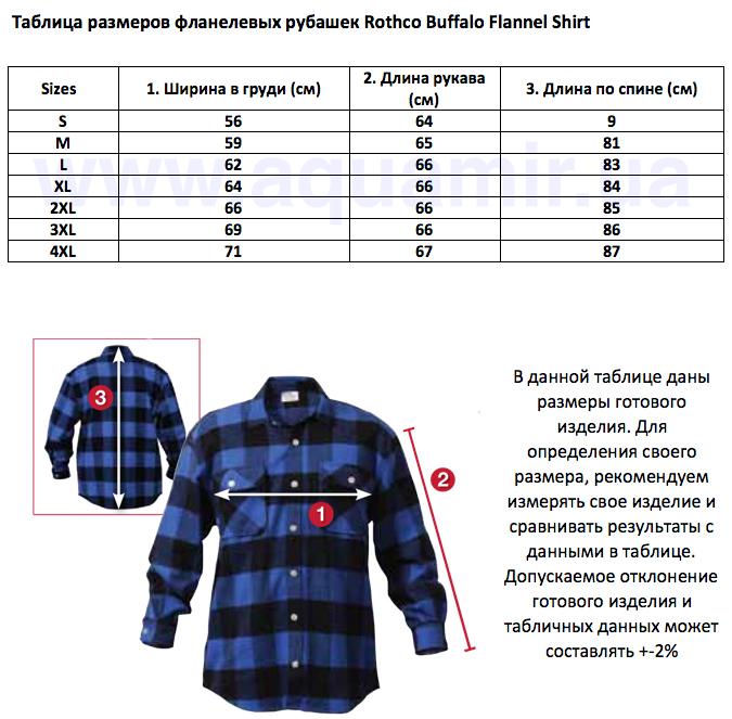 Таблица размеров фланелевых рубашек Rothco Buffalo Flannel Shirt