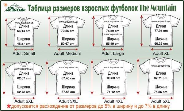 Таблица размеров взрослых американских футболок The Mountain