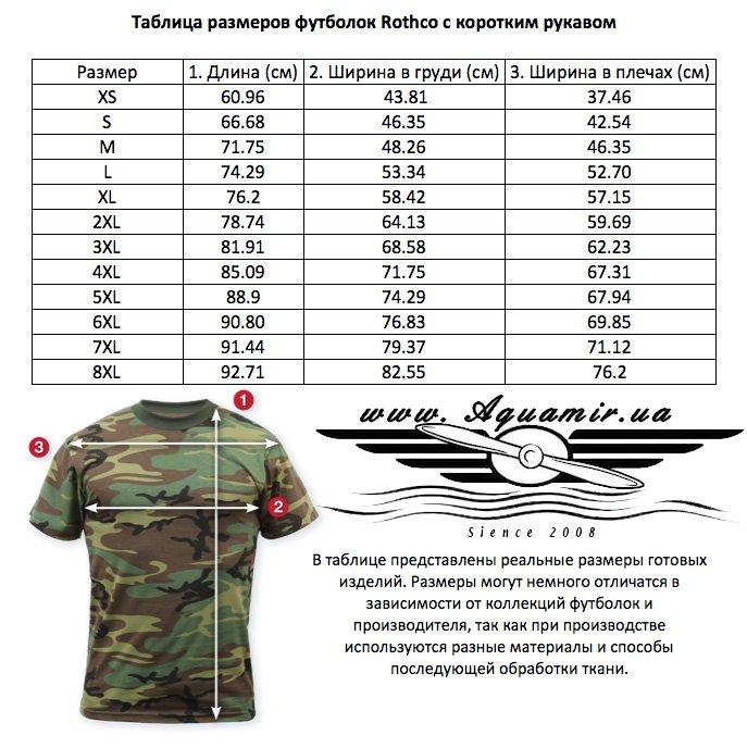 Таблица размеров футболок Rothco c коротким рукавом